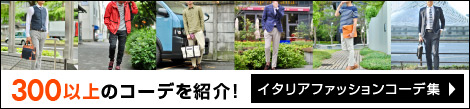日本人も着られるイタリアコーディネート集。イタリアのメンズファッションブランドの着こなしをコメント付きでご紹介。300以上のコーディネートをぜひ参考にしてください。