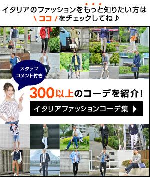 日本人も着られるイタリアコーディネート集。イタリアのメンズファッションブランドの着こなしをコメント付きでご紹介。 300以上のコーディネートをぜひ参考にしてください。