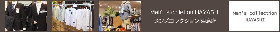 メンズコレクション津島店
