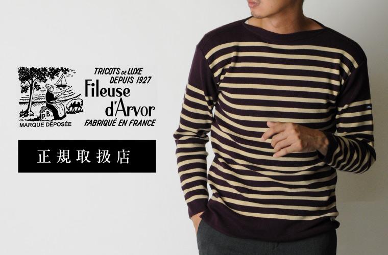 FILEUSE D'ARVOR フィールズダルボーは1927年に、フランス北西部ブルターニュの港町、QUIMPERで創業しました。フランス産のマリンブランドのダルボーの特別な縫製は商標登録されており、他のメーカーでは再現することができない仕様です。バスクシャツならダルボーです。