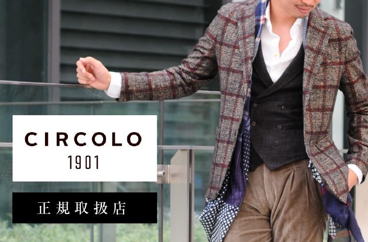 CIRCOLO(チルコロ) 1901は2009年に南イタリアで創業したニット・スウェットのブランドです。「イージーでクラシックである」をテーマに掲げるイタリアンジャケットは高品質。