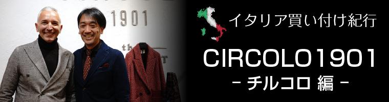 イタリア買い付け紀行でのCIRCOLO(チルコロ) 1901インタビュー。