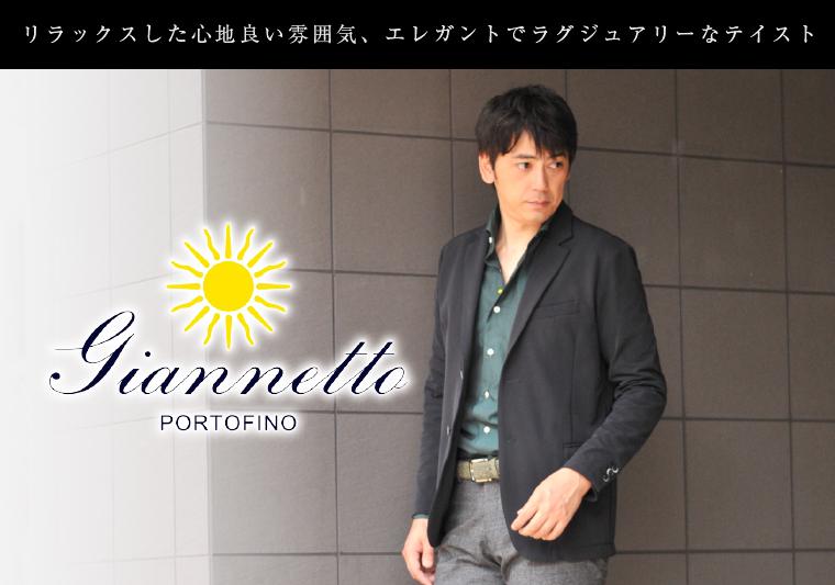 Giannetto ジャンネット 1979年にドレスシャツメーカーとして創業したSANFORT(サンフォート)は、<iframe></iframe>2008年からカジュアルラインとして 南イタリアの新鋭シャツブランドとしてGIANNETTOをスタートしました。