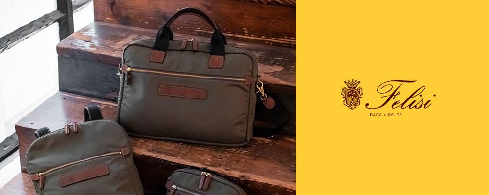 Felisi フェリージは1973年にイタリア・フェッラーラで創業。選び抜かれた素材を組み合わせたクオリティーの高さは 他のブランドの追随を許さないクオリティーです。ビジネスバッグはもちろん、コロコロの財布は女性にも人気。