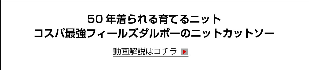 50年着られる育てるニット コスパ最強フィールズダルボーのニットカットソーの動画はコチラ