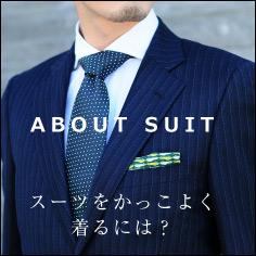 スーツをかっこよく着るには?