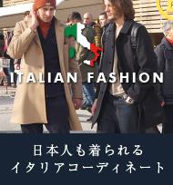ITALIAN COORDINATE イタリア コーディネート