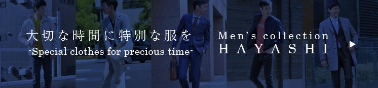 実店舗紹介。大切な時間に特別な服を。メンズコレクションハヤシ Men's collection HAYASHI