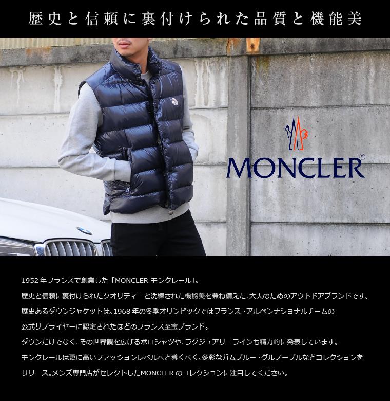 MONCLER モンクレール