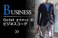 BUSINESS COORDINATE ビジネス コーディネート