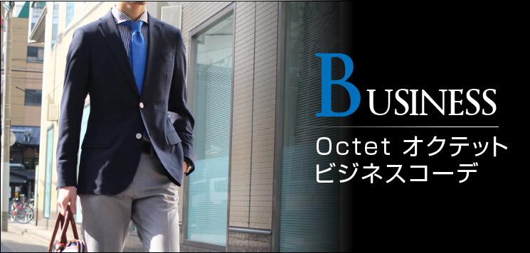 ビジネス コーディネイト BUSINESS COORDINATE ヨーロッパ イタリアファッション