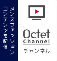 男性がかっこよくなるためのコンテンツを配信 Octet Channel