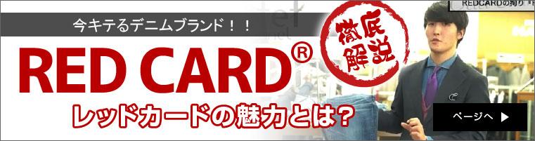 RED CARD-レッドカードの魅力とは?-