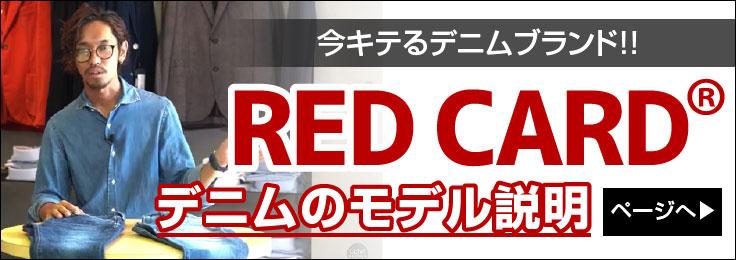 RED CARD-レッドカードデニムのモデル説明-