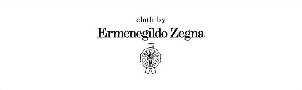 Ermenegildo Zegna エルメネジルド・ゼニア