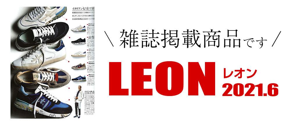 LEON 2021.6 雑誌掲載商品