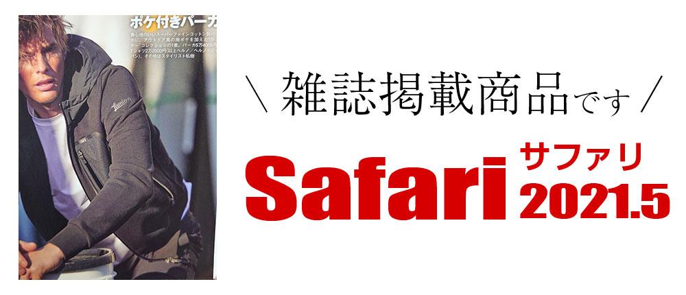 safari 2021.5 雑誌掲載商品
