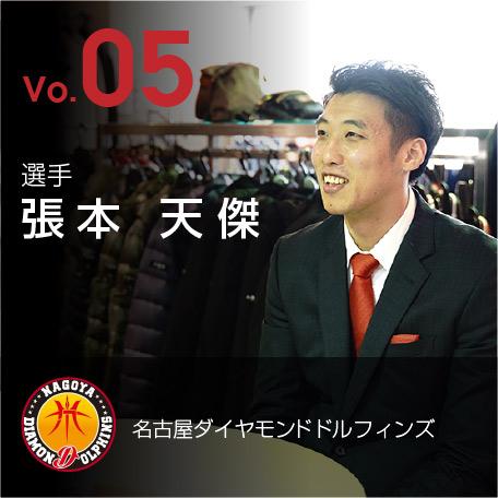 Vo.05 名古屋ダイヤモンドドルフィンズ 張本 天傑 選手