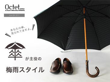 傘が主役の梅雨スタイル