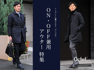 ON/OFF兼用アウター特集