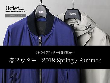 春アウター 2018 Spring/Summer