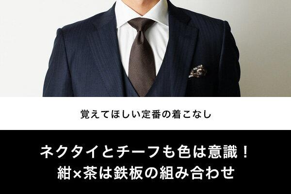 ネクタイとチーフも色は意識!紺×茶は鉄板の組みあわせ