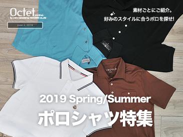 2019春夏ボトムス特集