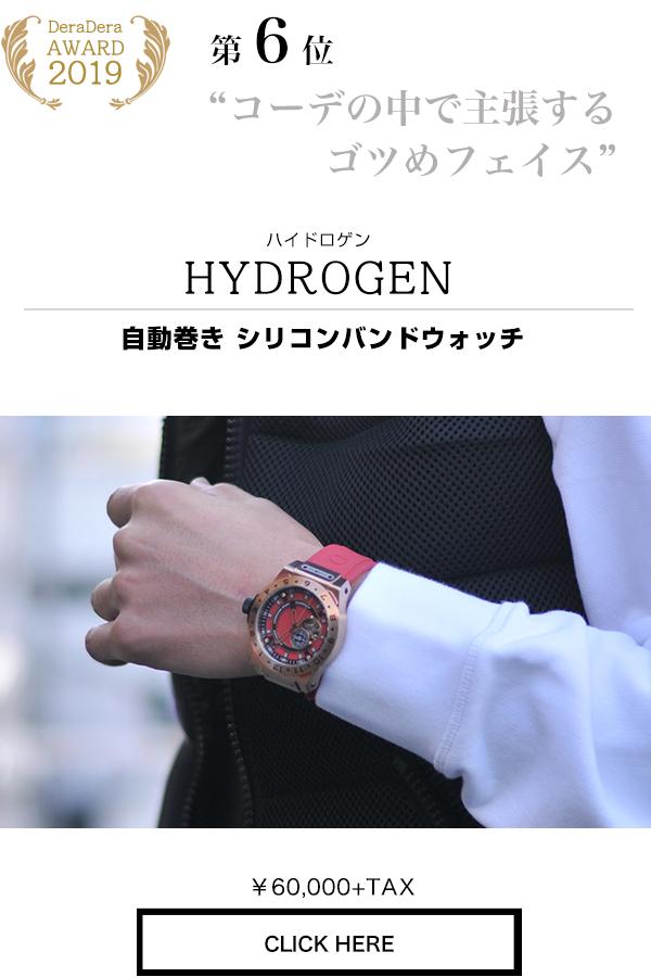 第6位ハイドロゲン腕時計へ