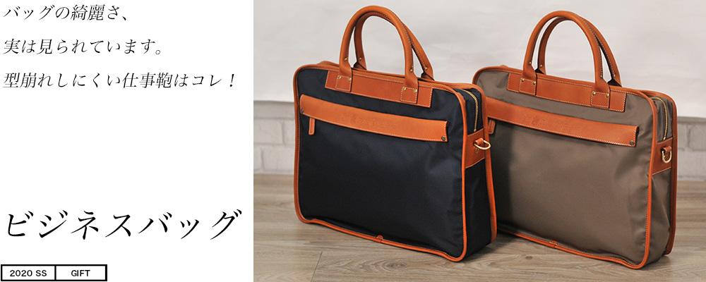 バッグの綺麗さ、実は見られています。型崩れしにくい仕事鞄はコレ!