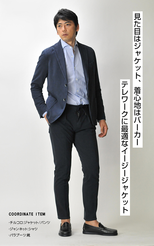セットアップスーツはアフターコロナにも、持っていて使える一着。リモートワークもこれで楽々乗り切りましょう!