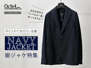 紺ジャケット特集