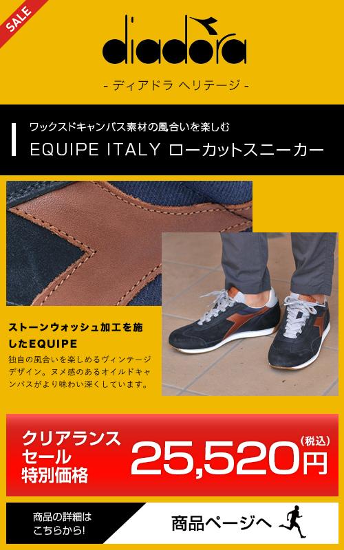 ディアドラヘリテージ diadora HERITAGE EQUIPE ITALY エキップ スニーカー