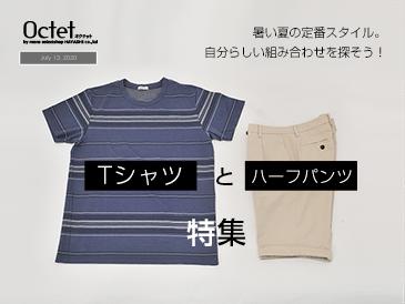 Tシャツとハーフパンツ特集