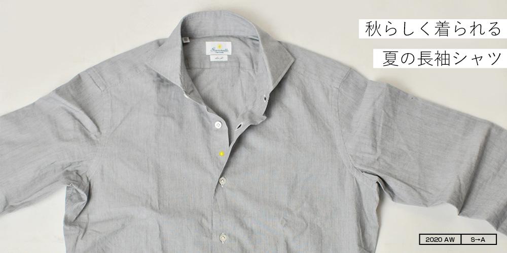 秋らしく着られる夏の長袖シャツ