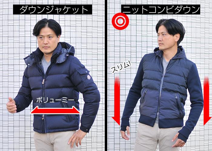 ダウンのみのジャケットよりニットコンビダウンは着瘦せしてみえる