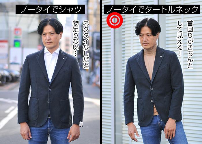ノータイならシャツよりタートルネックが上品に見える
