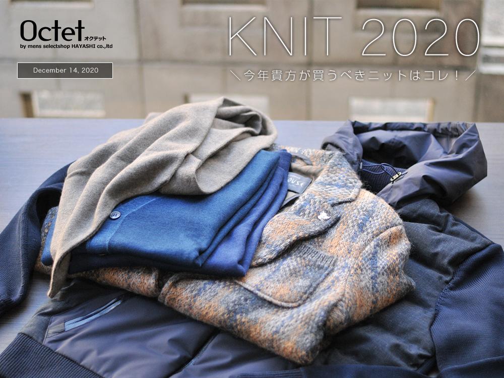 ニット6選 2020/21秋冬