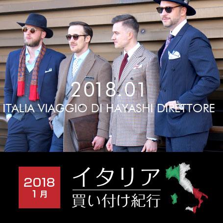イタリア買い付け紀行2018年1月。今回の買い付け紀行は 1.ピッティ編、2.イタリアスナップ編、3ジャンネットインタビュー 編、4.ファッションショー 編の4本です。