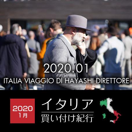 店長ハヤシのイタリア買い付け紀行2020.1は1.ピッティウォモ編、2.Hernoヘルノ 編、3.ミラノ 編、4.ベルギー 編をお届けします。