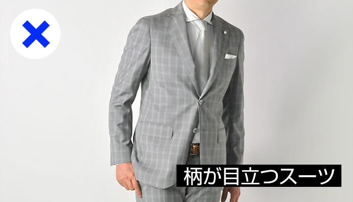 柄が目立つスーツ