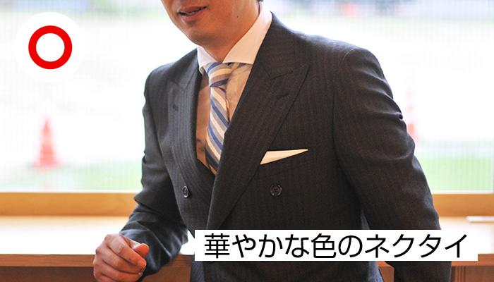 華やかな色のネクタイ