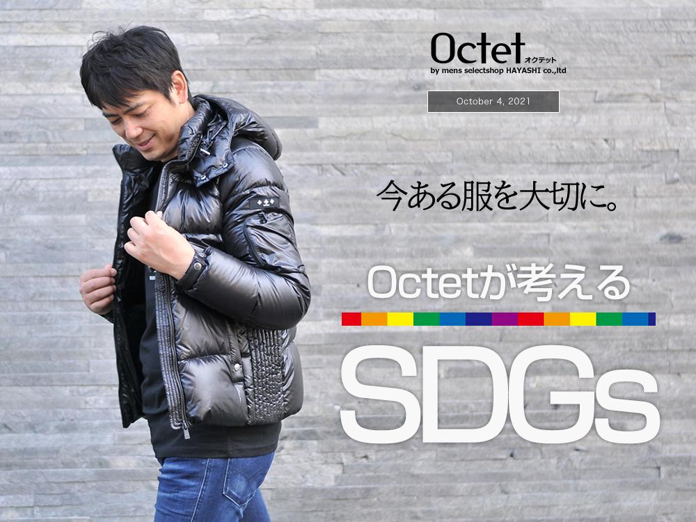 Octetが考えるSDGs