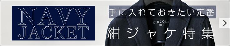 ジャンネット 春夏新作 2020年 コレクション イタリア製 リネンシャツ 公式オンラインショップ