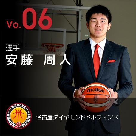 Vo.06 名古屋ダイヤモンドドルフィンズ 安藤 周人 選手