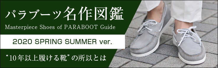 PARABOOTパラブーツ名作図鑑