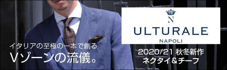 ULTURALEウルトゥラーレ2020/21秋冬新作紹介