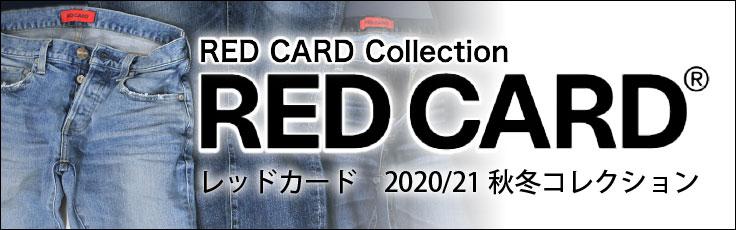 RED CARD 2020/21 秋冬コレクション