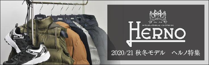 2020/21秋冬モデル ヘルノ特集