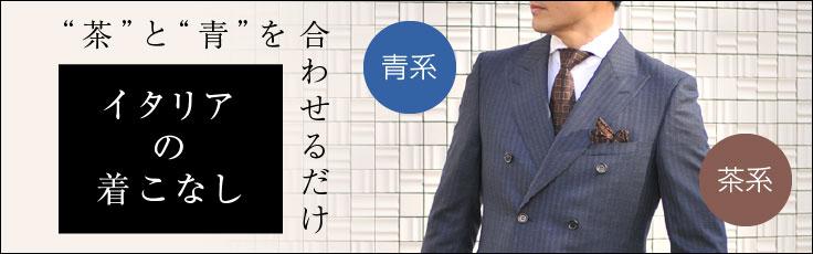 アズーロ・エ・マローネ特集 Octetオクテット ヨーロッパイタリアメンズファッション公式WEBサイト。