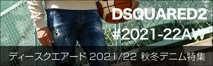 2021/21 秋冬デニム DSQUARED2ディースクエアード特集